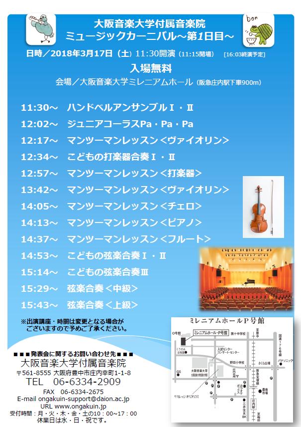 【チラシ】ミュージックカーニバル~第1日目~