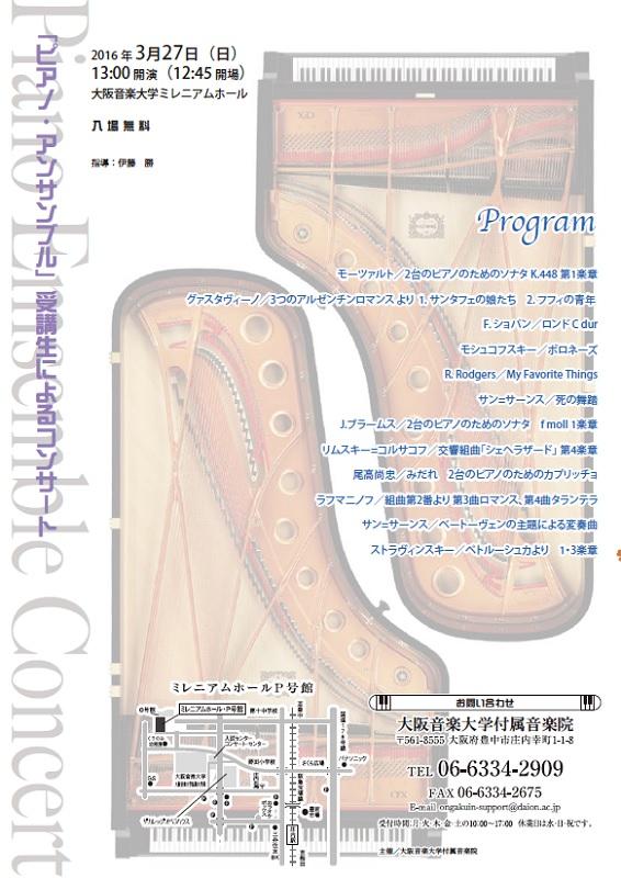 2015年度「ピアノ・アンサンブル」受講生によるコンサート