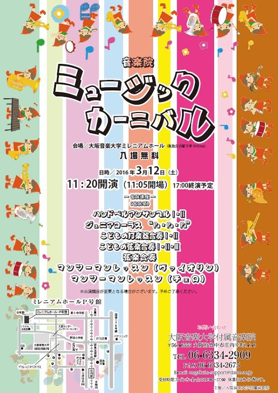 【2015年度】ミュージックカーニバル