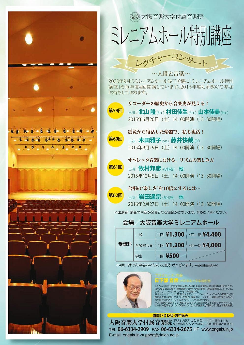 2015年度ミレニアムホール特別講座~レクチャーコンサート~