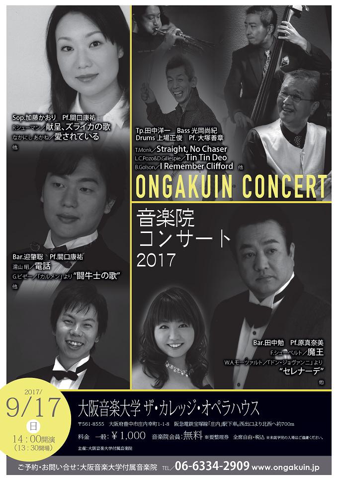 【チラシ】音楽院コンサート2017