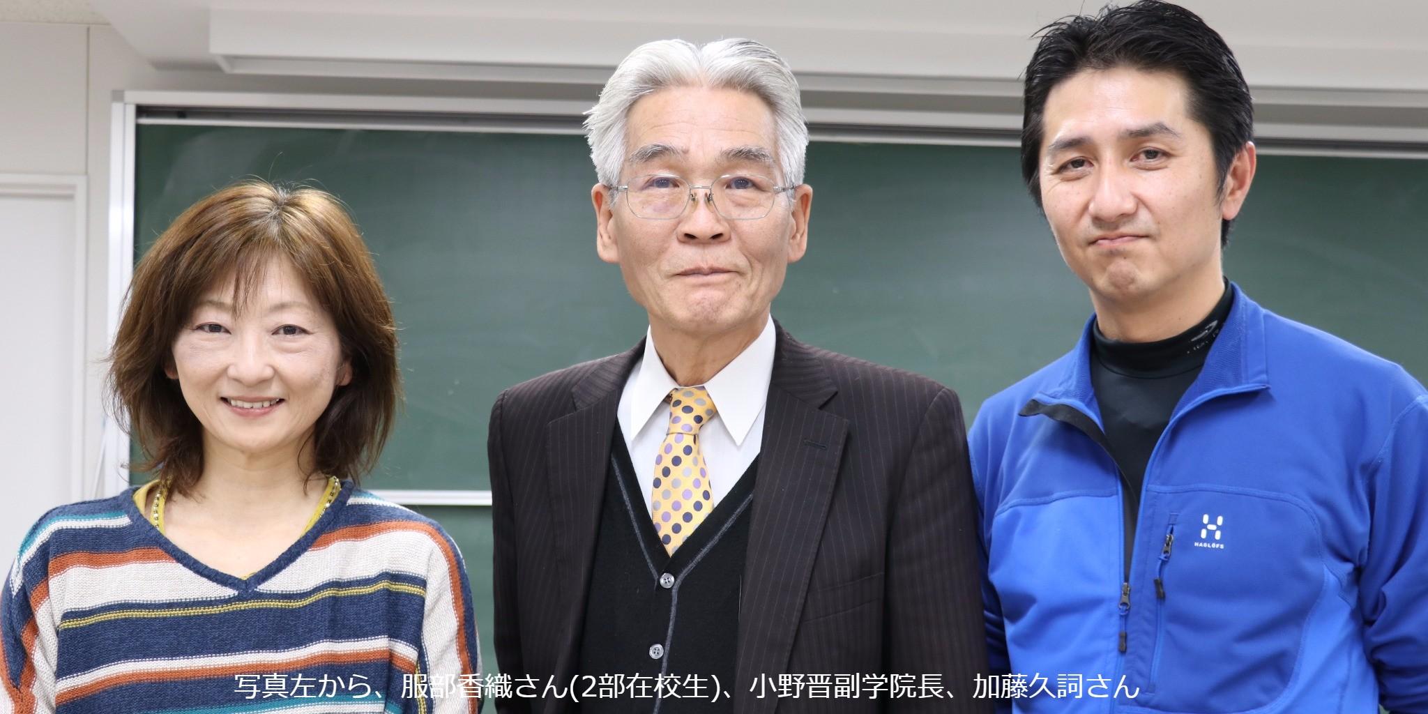写真左から、服部香織さん(2部在校生)、小野晋副学院長、加藤久詞さん