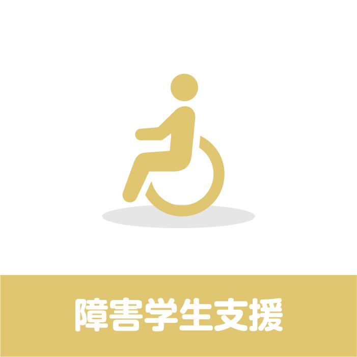 障がい学生支援