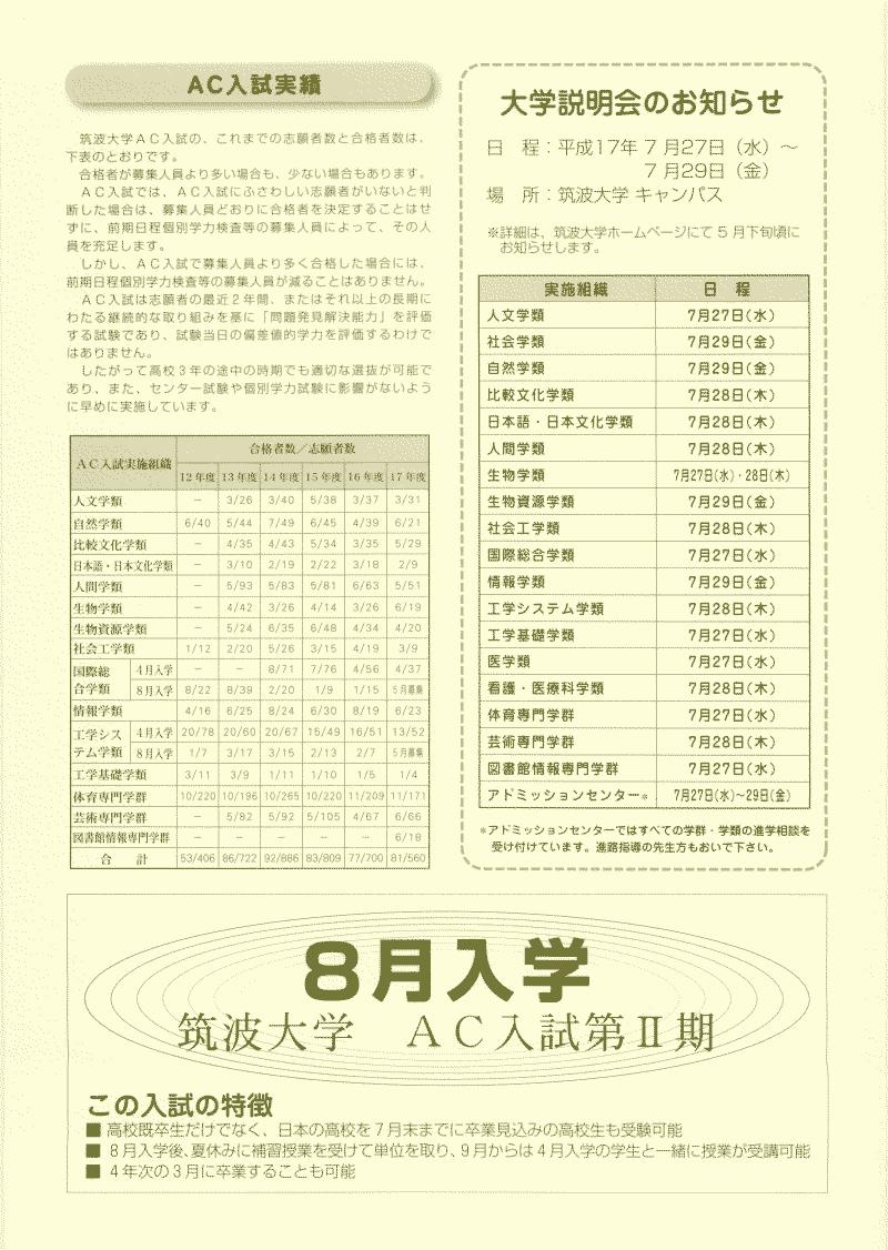 AC入試リーフレット 平成18年度版4