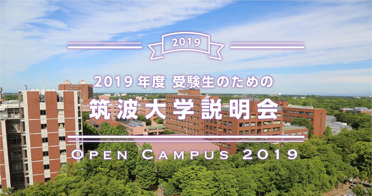 2019年度受験生のための筑波大学説明会