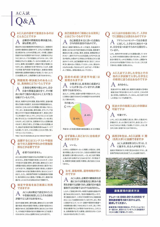 AC入試リーフレット 平成22年度版4