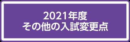 2021年度その他の入試変更点