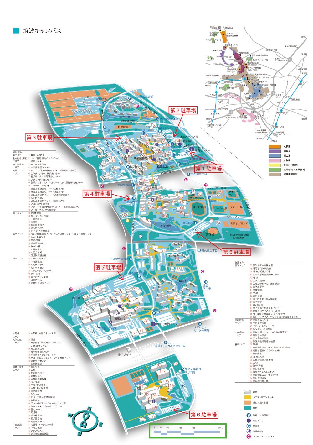 筑波 大学 体育 センター