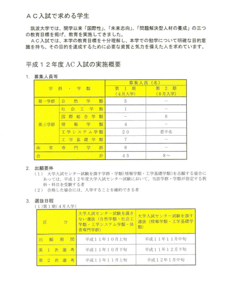 AC入試リーフレット 平成12年度版2