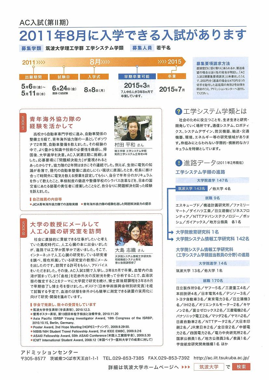 AC入試リーフレット 平成24年度版8