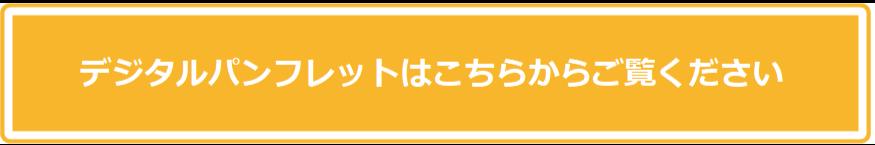 https://web-pamphlet.jp/tsukuba/2021e4/