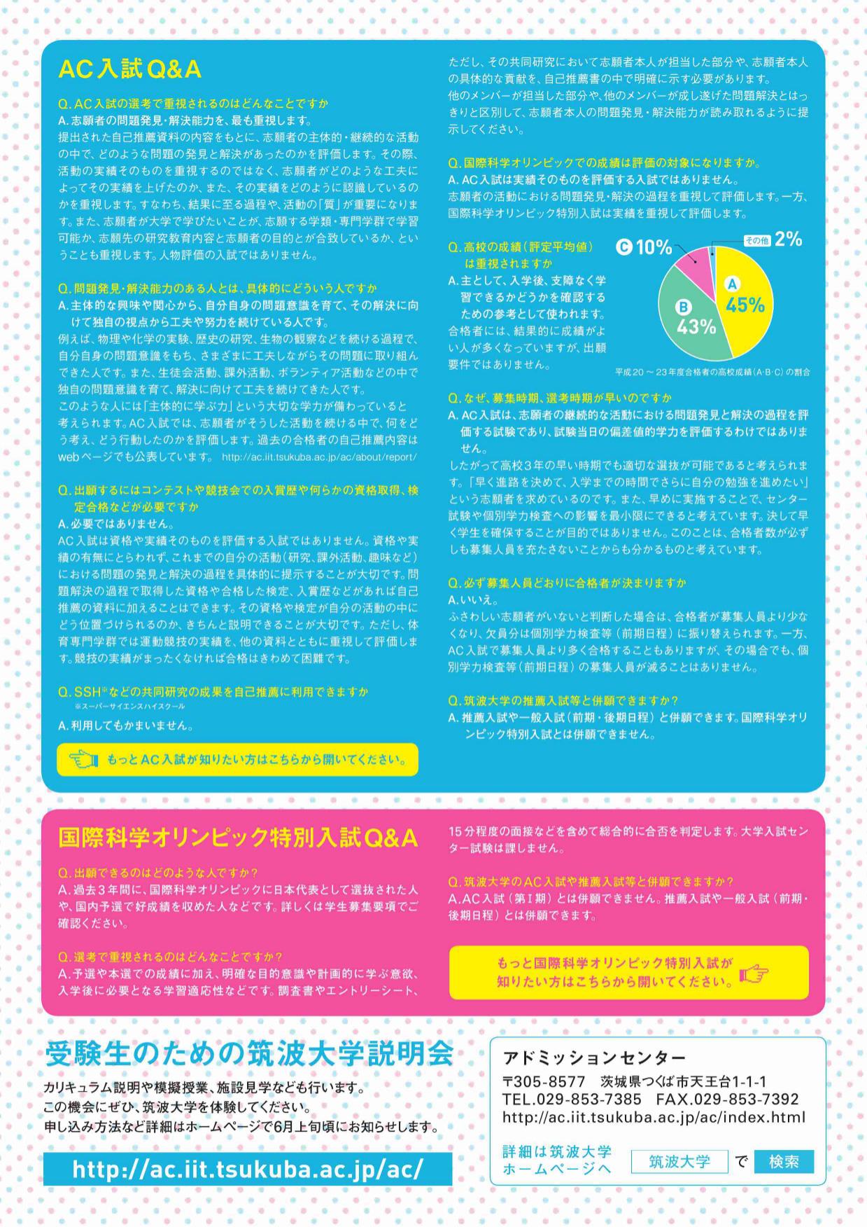 AC入試リーフレット 平成26年度版5