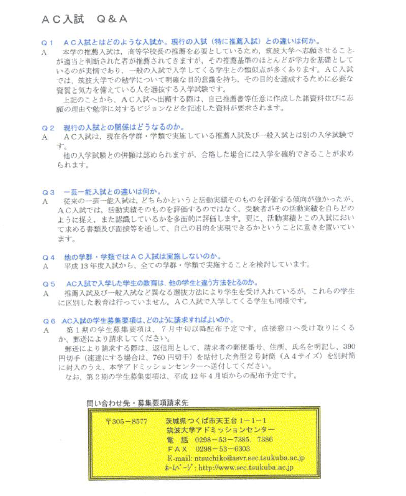 AC入試リーフレット 平成12年度版4