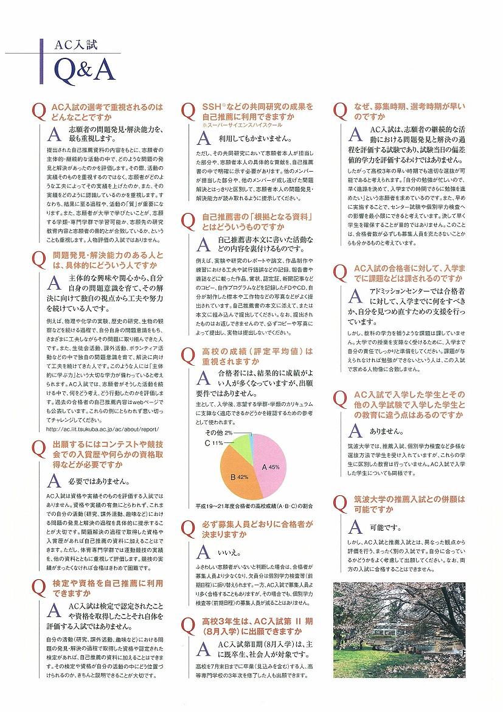 AC入試リーフレット 平成23年度版5