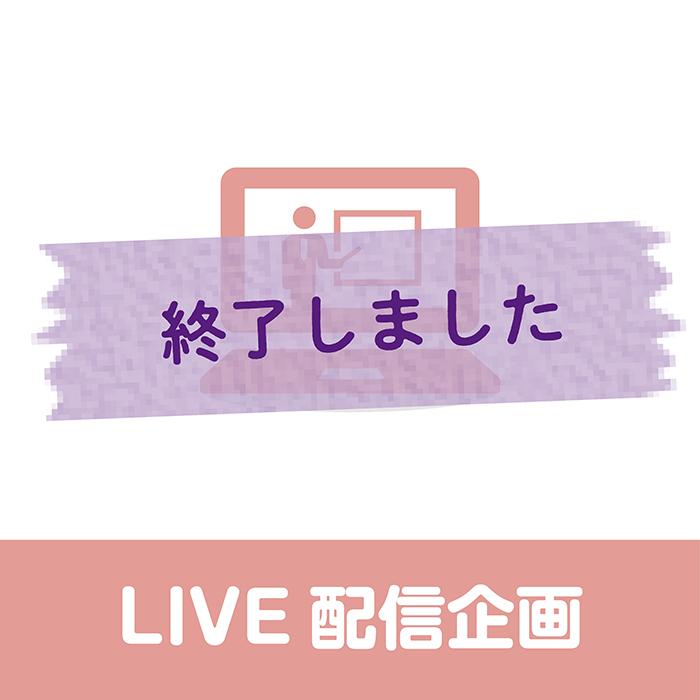 LIVE配信企画