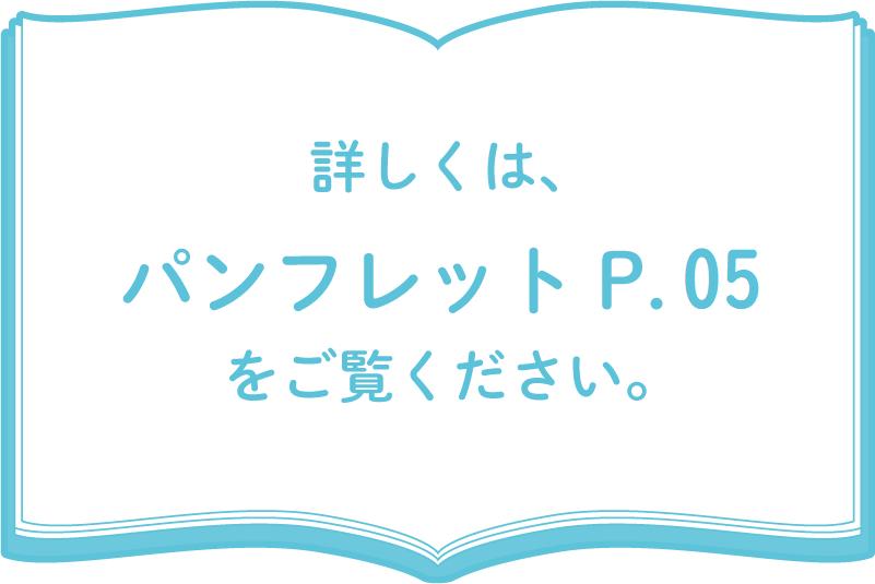 https://web-pamphlet.jp/tsukuba/2020e3/html5.html#page=6