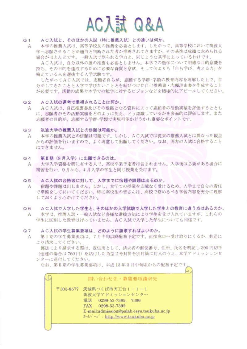 AC入試リーフレット 平成13年度版4