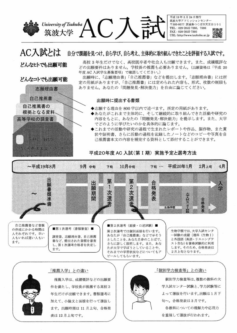 AC入試リーフレット 平成20年度版1