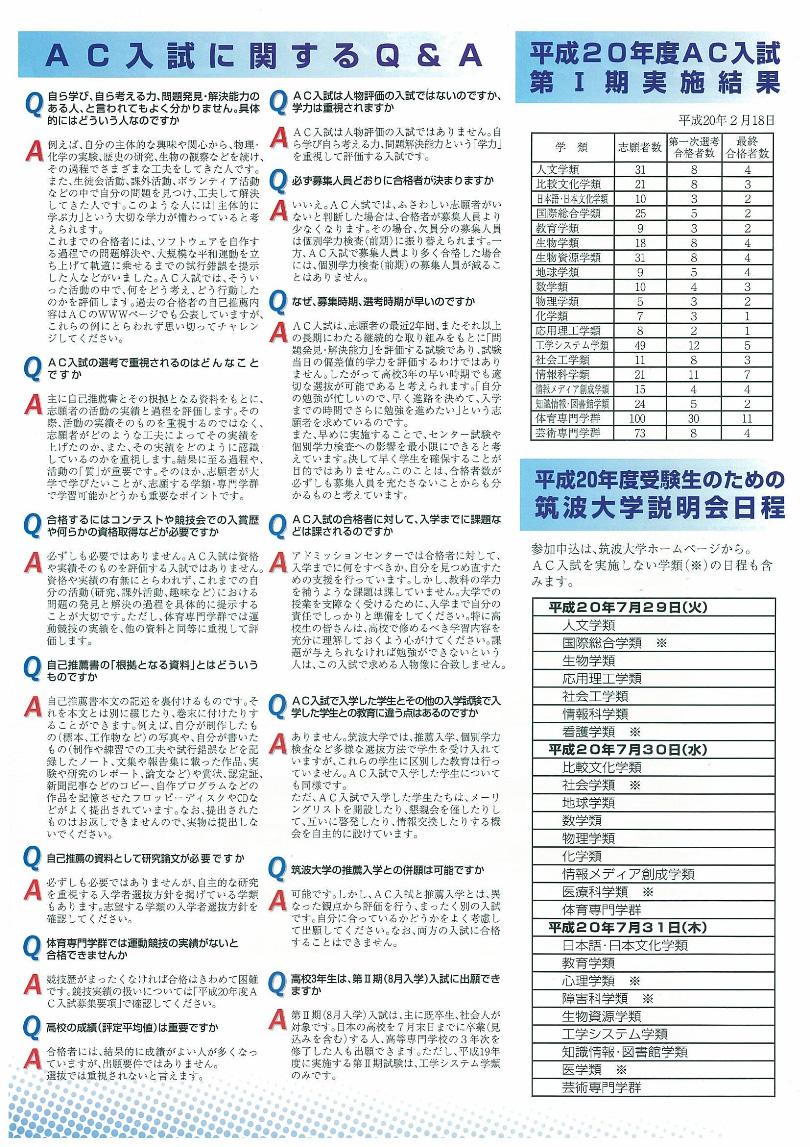 AC入試リーフレット 平成21年度版4