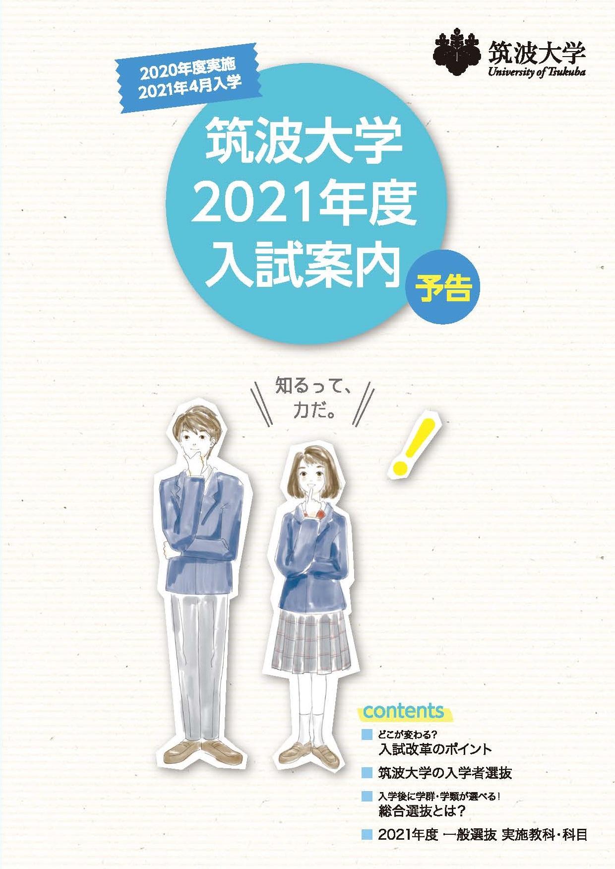 筑波大学 2021年度入試案内〔予告〕