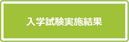 https://ac.tsukuba.ac.jp/examination/kekka