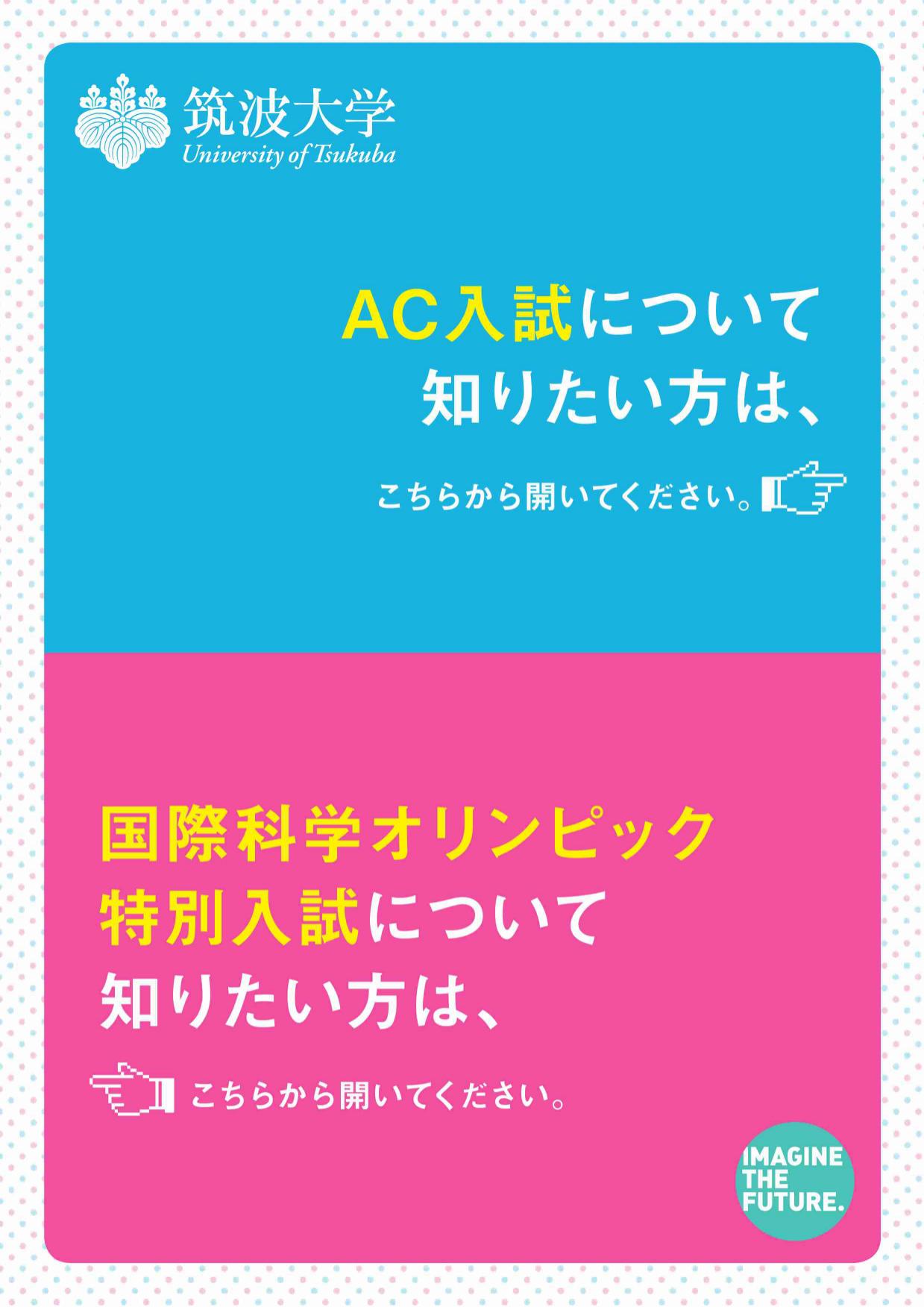 AC入試リーフレット 平成26年度版1