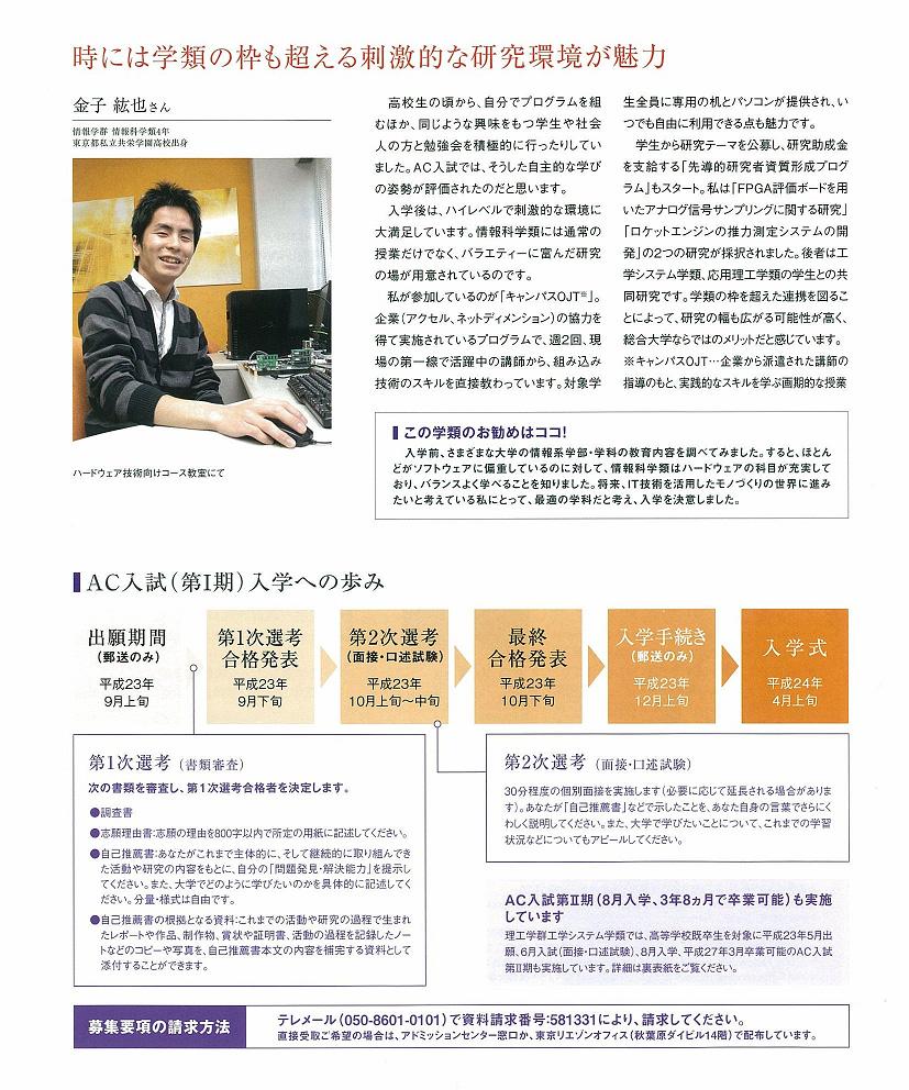 AC入試リーフレット 平成24年度版6