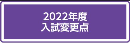 2022年度入試変更点
