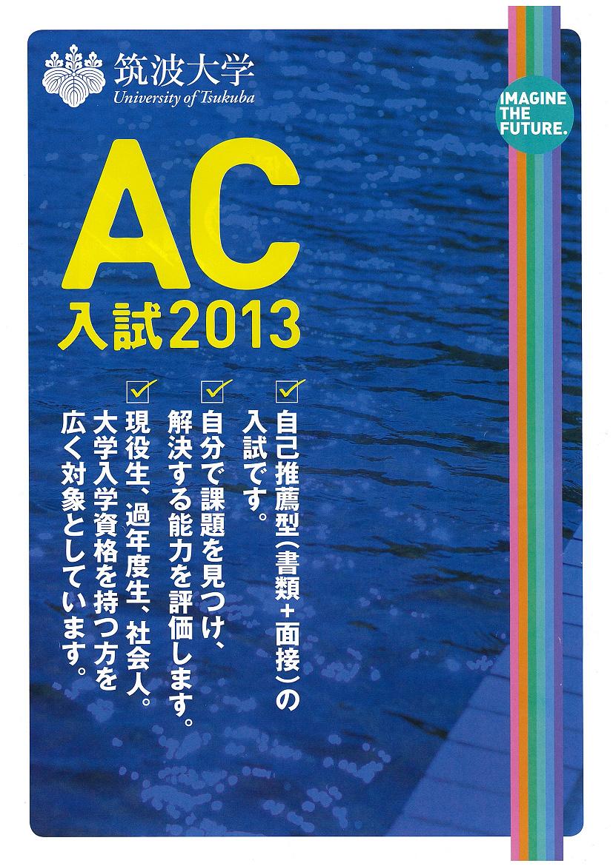 AC入試リーフレット 平成25年度版1