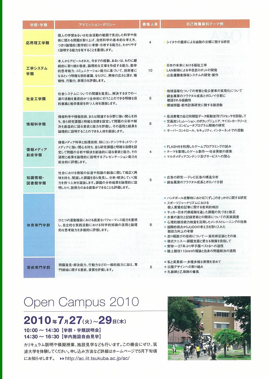 AC入試リーフレット 平成23年度版7