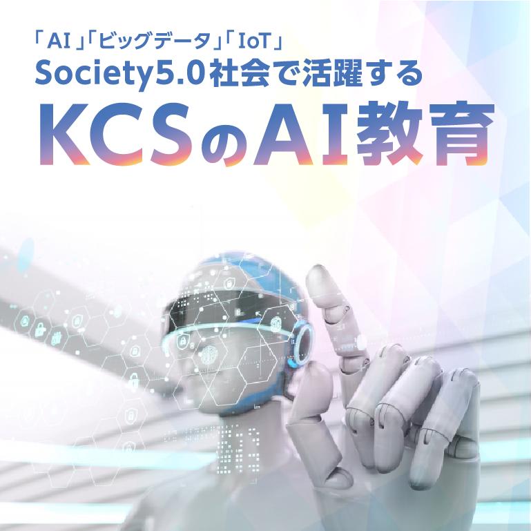 KCSのAI教育