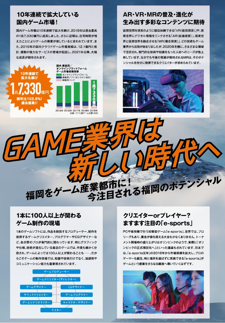 GAME業界は新しい時代へ