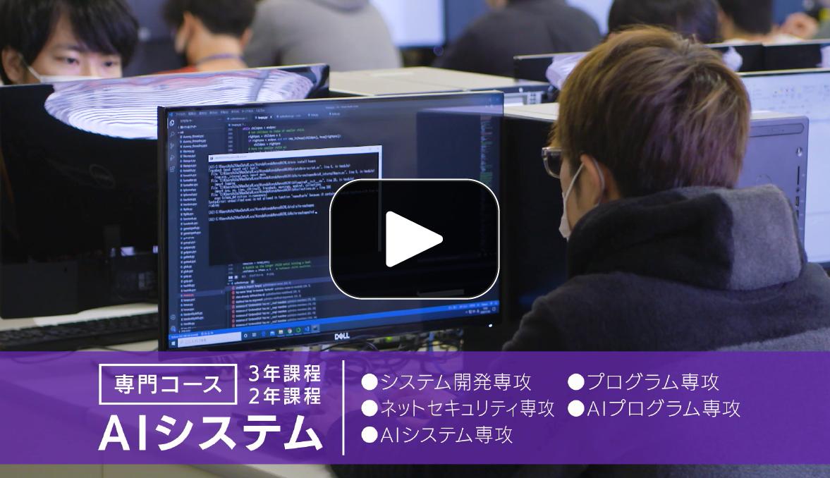 【専門コース】AIシステム分野紹介