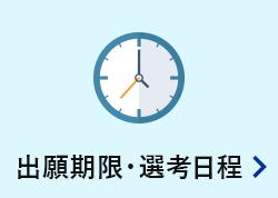 出願期限・選考日程