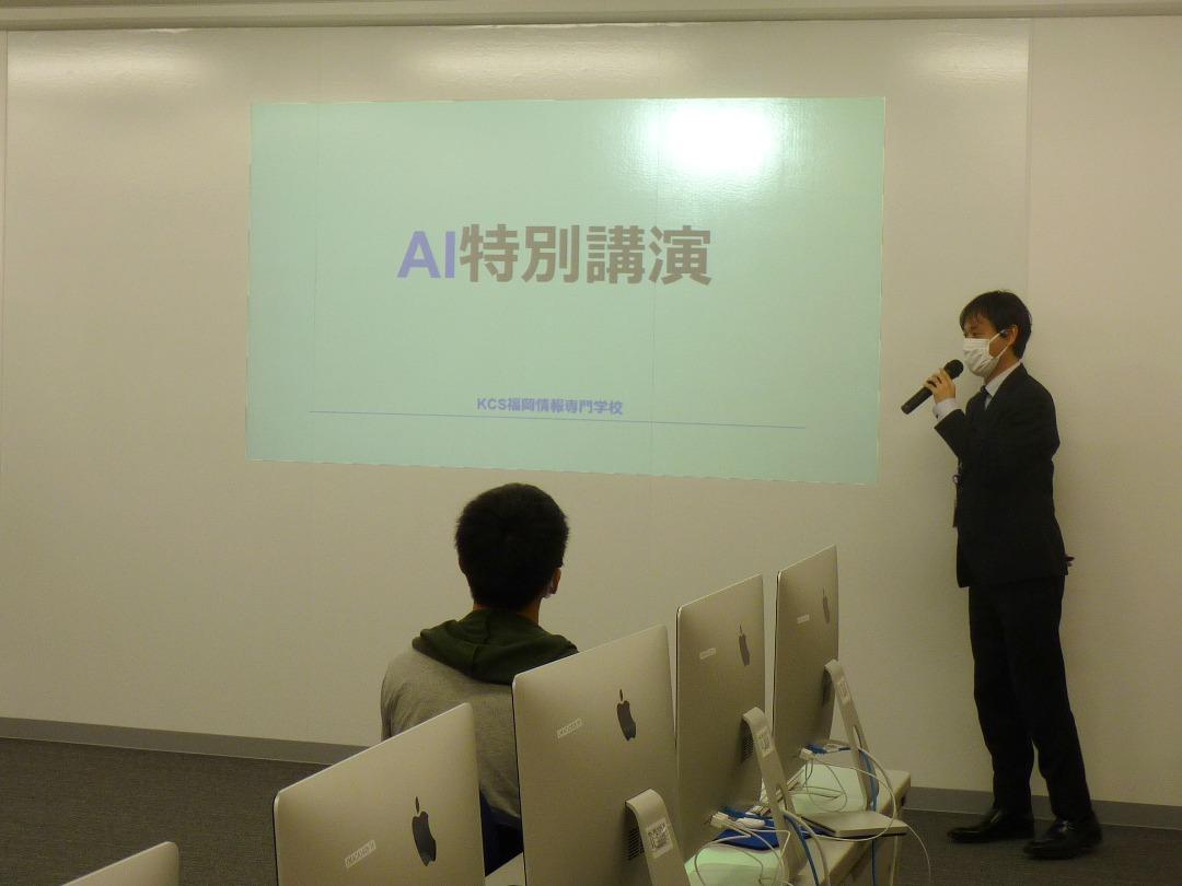 11月29日 AI特別講演