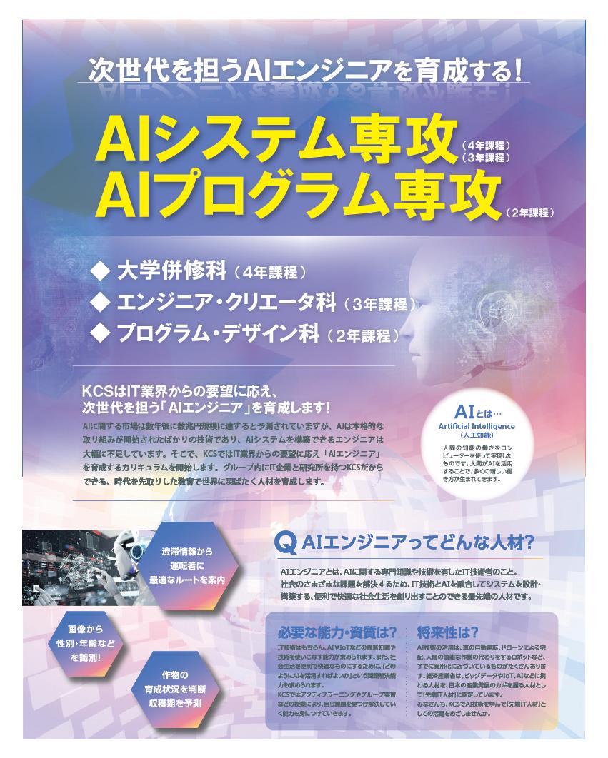 AI専攻紹介01