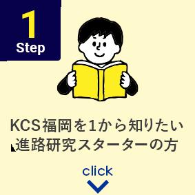 KCS福岡を1から知りたい 進路研究スターターの方