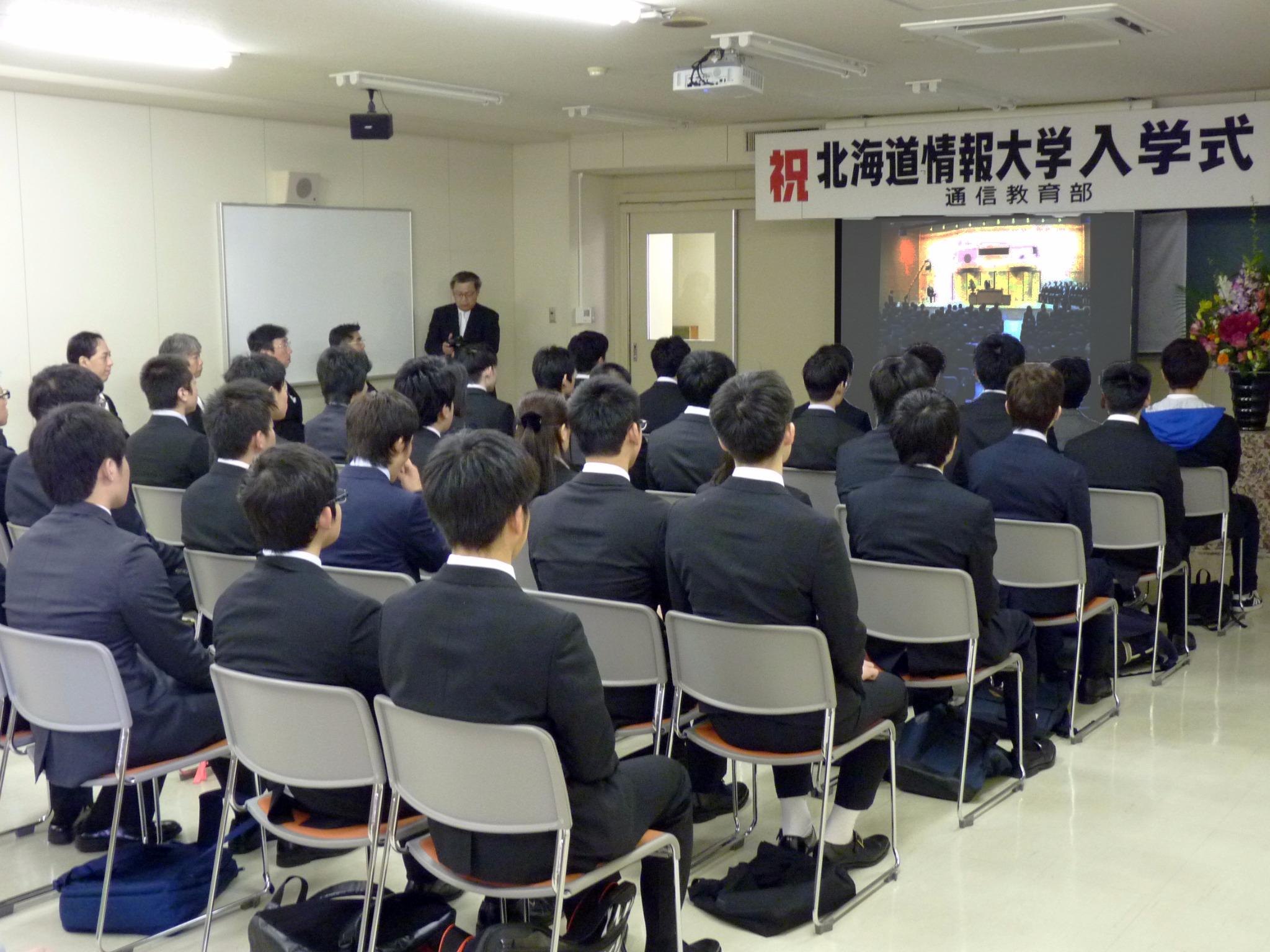 平成28年度「北海道情報大学入学...