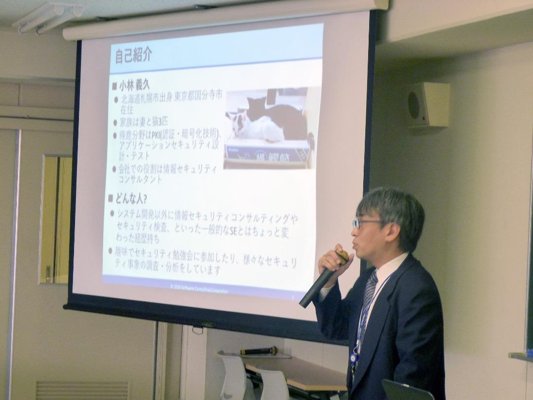 7月29日 ネットセキュリティ特別講演