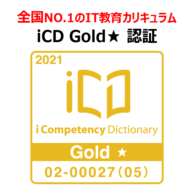 iCD Gold★ 認証取得