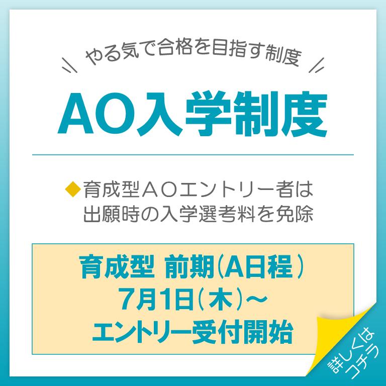 AO入学制度