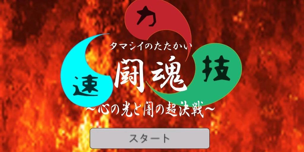 闘魂~心の光と闇の超決戦~