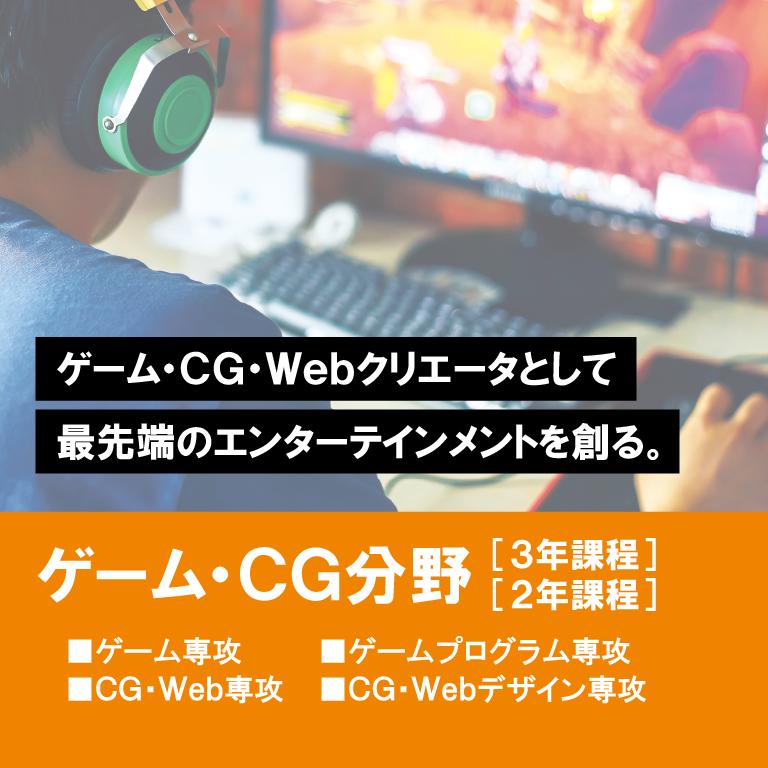 ゲーム・CG分野
