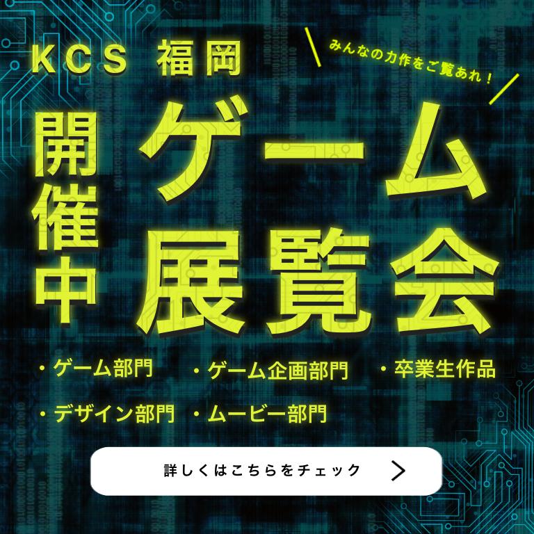 KCS福岡「ゲーム展覧会」