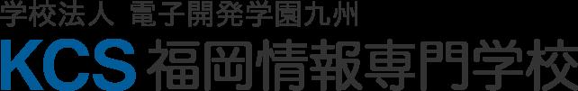 KCS 福岡情報専門学校