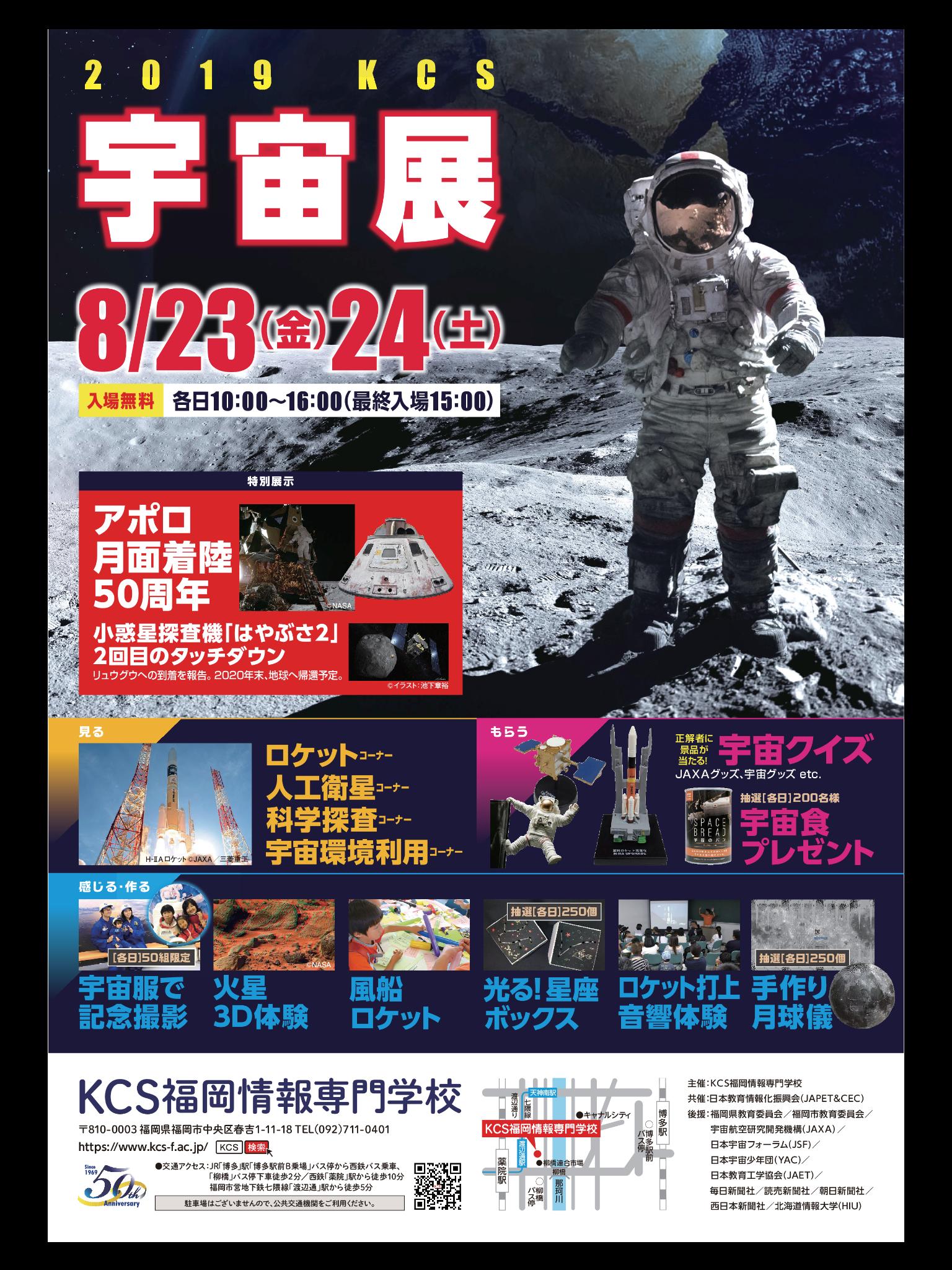 KCS宇宙展