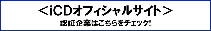 iCD-03