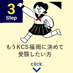 もうKCS福岡に決めて 受験したい方