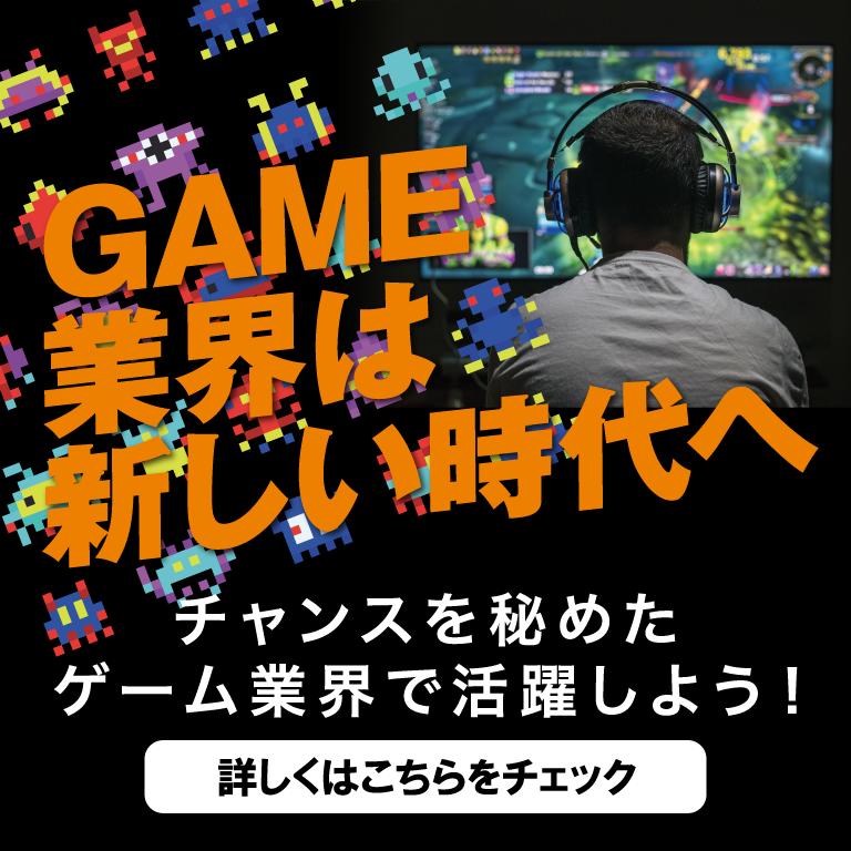 激アツ‼ゲーム業界!