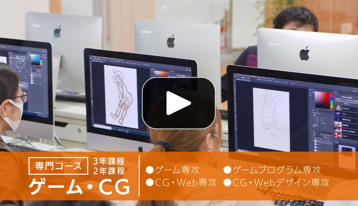 【専門コース】ゲーム・CG分野紹介
